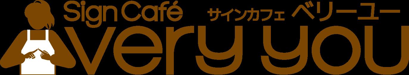 サインカフェ ベリーユー Sign Café very you logo